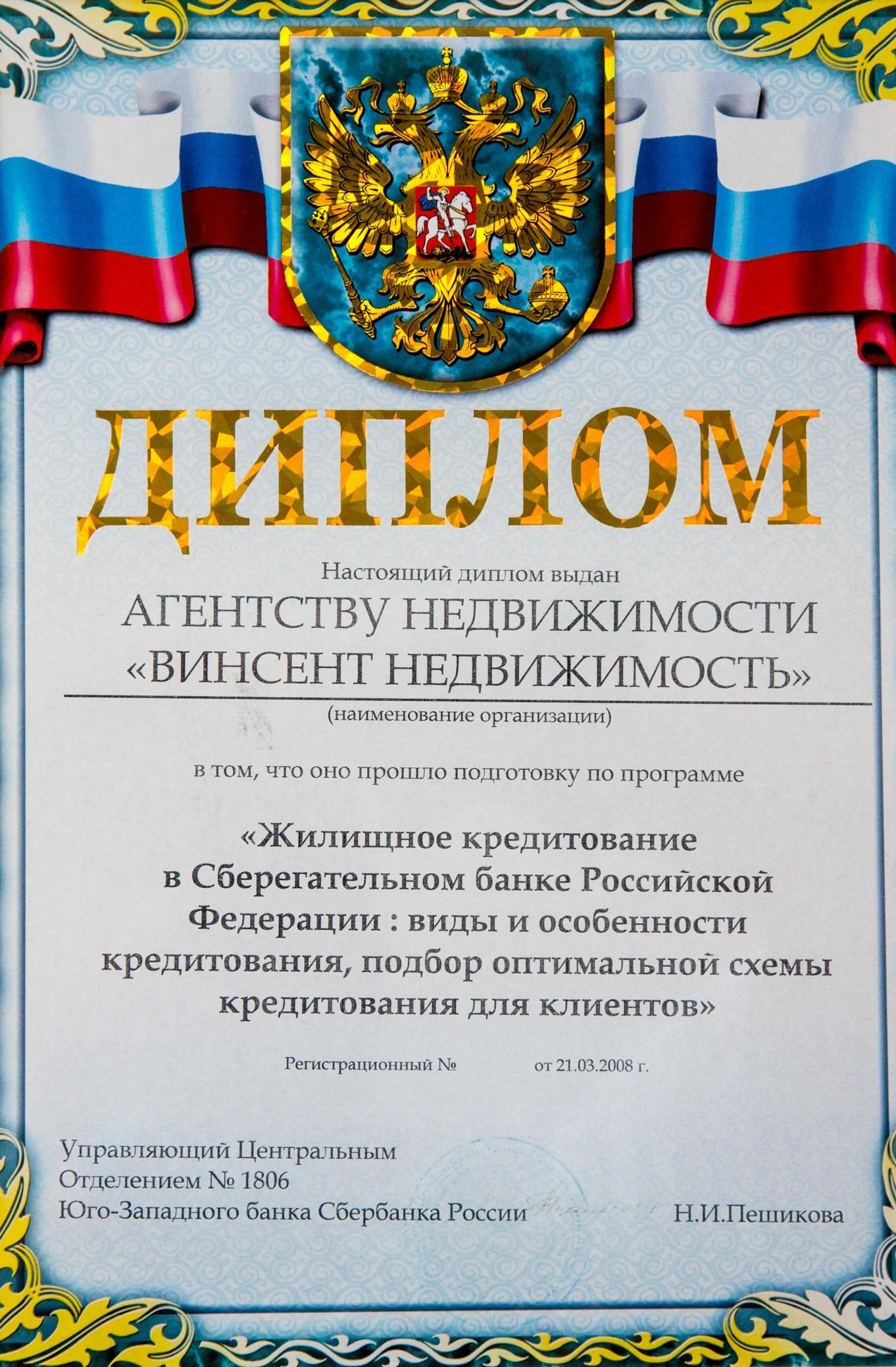 Наши сертификаты и лицензии  Диплом за прохождение подготовки по программе сбербанка Жилищное кредитование в Сберегательном банке Российской Федерации