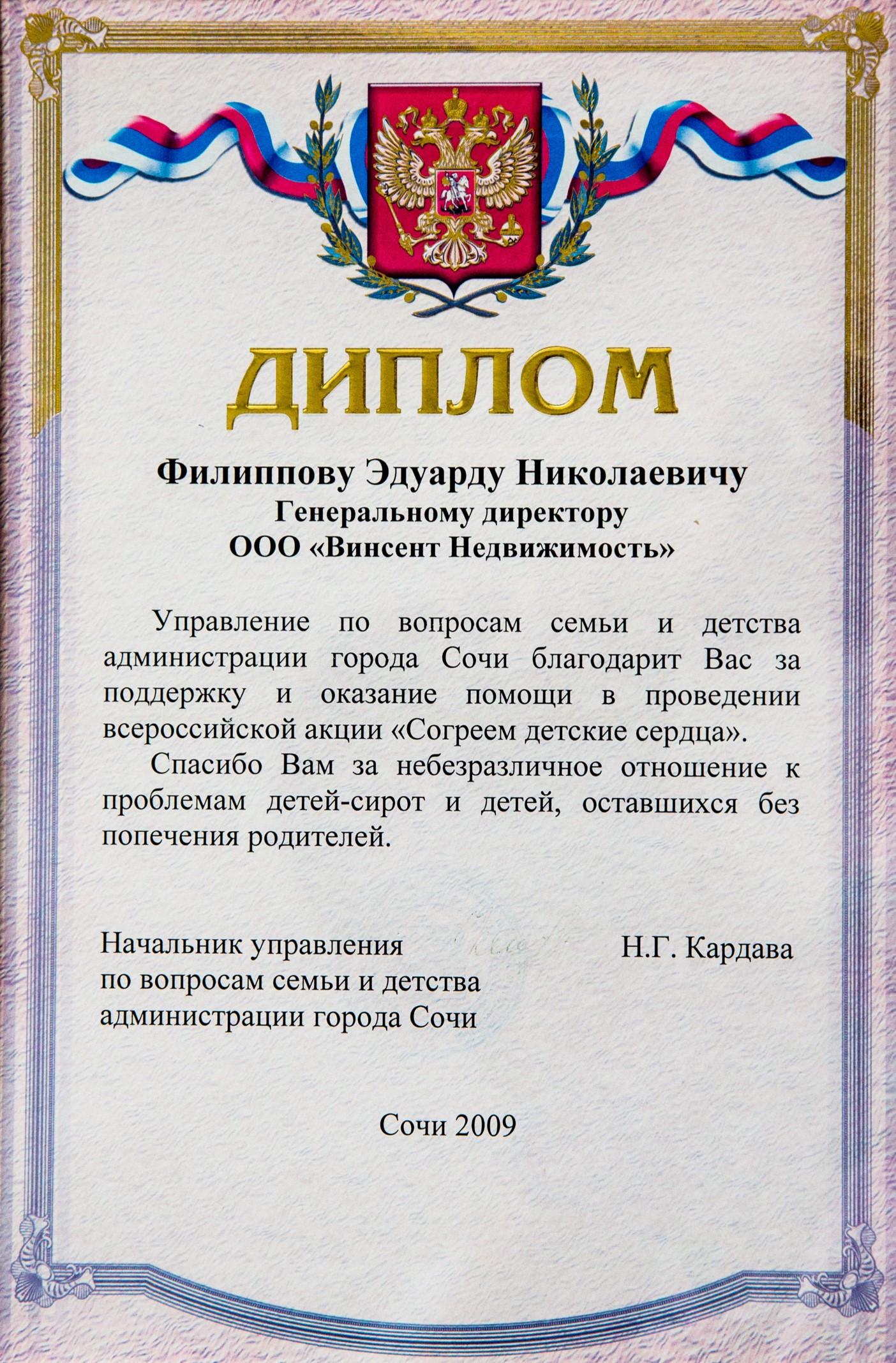 Наши сертификаты и лицензии Диплом от управления по вопросам семьи и детства Администрации города Сочи за поддержку и оказание помощи в проведении всероссийской акции Согреем детские