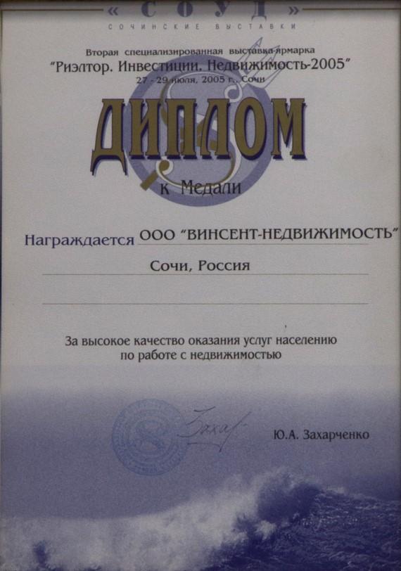 Наши сертификаты и лицензии Диплом к медали на ii й специализированной выставке ярмарке Риэлтор Инвестиции Недвижимость